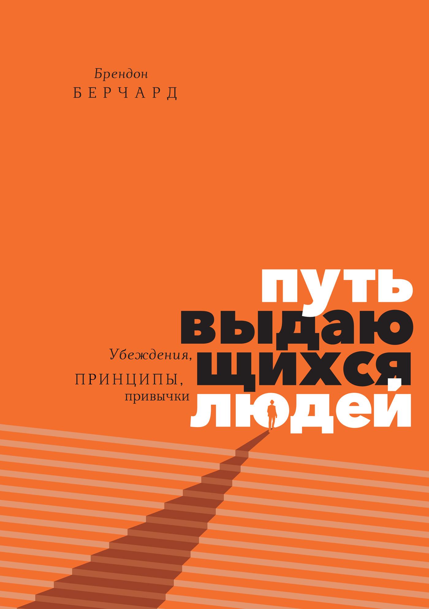 Обложка книги Путь выдающихся людей. Убеждения, принципы, привычки