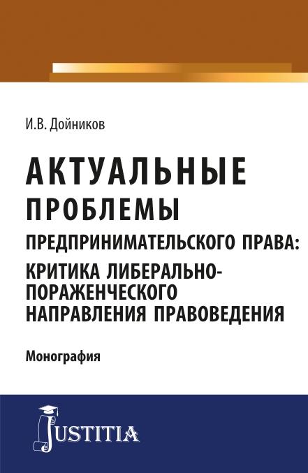 И. В. Дойников Актуальные проблемы предпринимательского права: критика либерально-пораженческого направления правоведения
