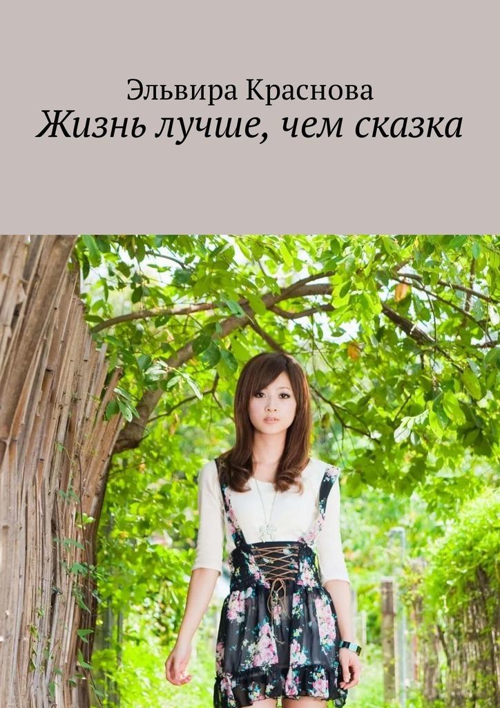 Эльвира Николаевна Краснова Жизнь лучше, чем сказка. Приключения неочень старательной вучёбе девочки