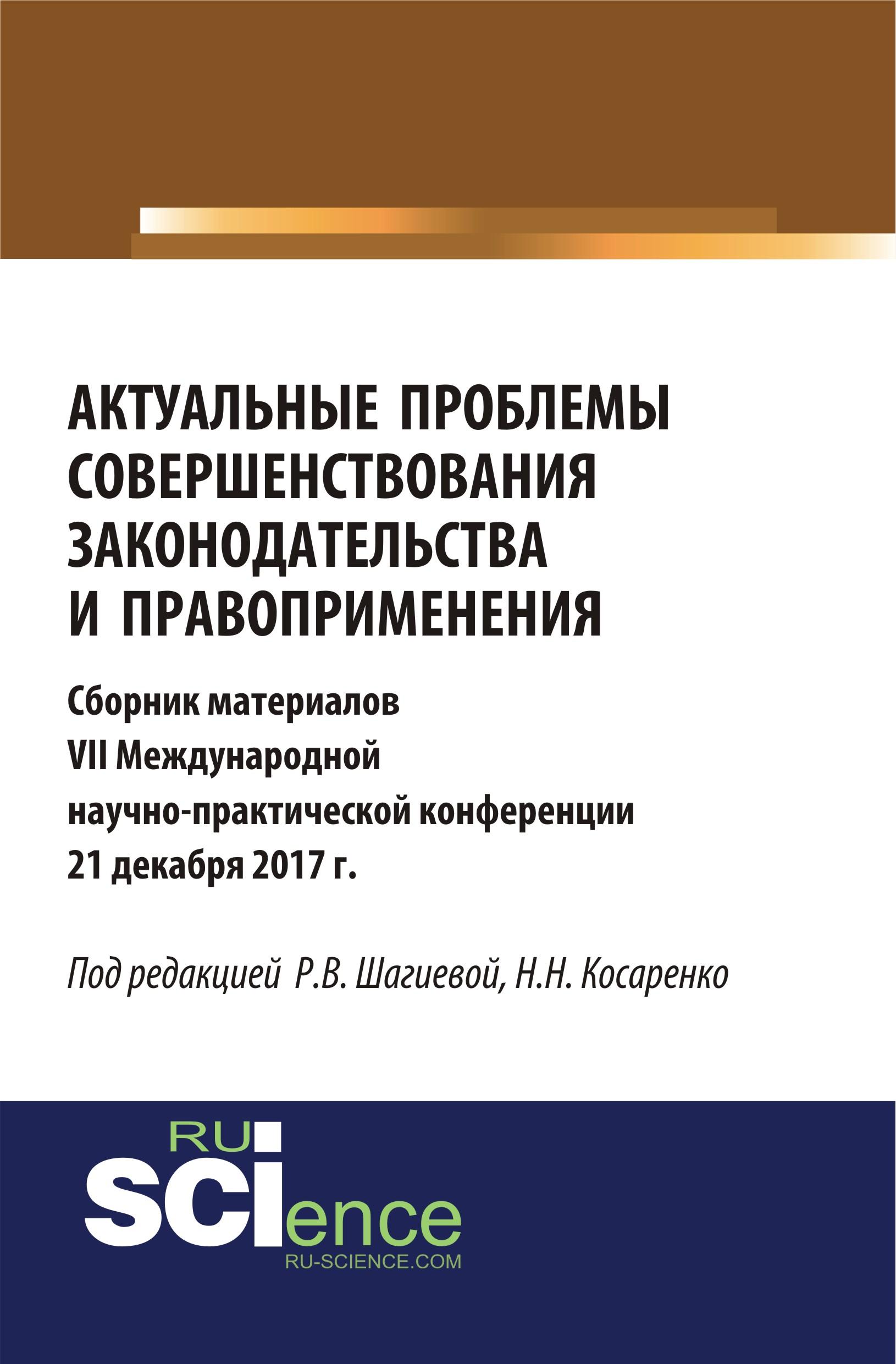 Сборник статей Актуальные проблемы совершенствования законодательства и правоприменения