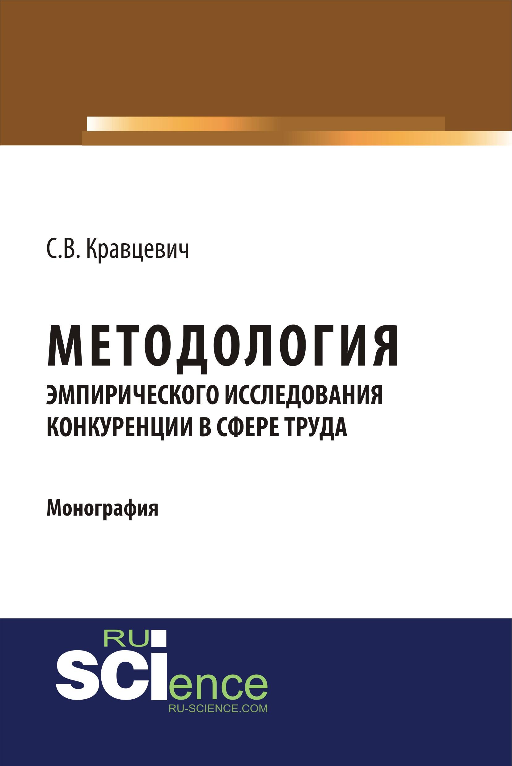 С. В. Кравцевич Методология эмпирического исследования конкуренции в сфере труда графкина м охрана труда в непроизводств сфере
