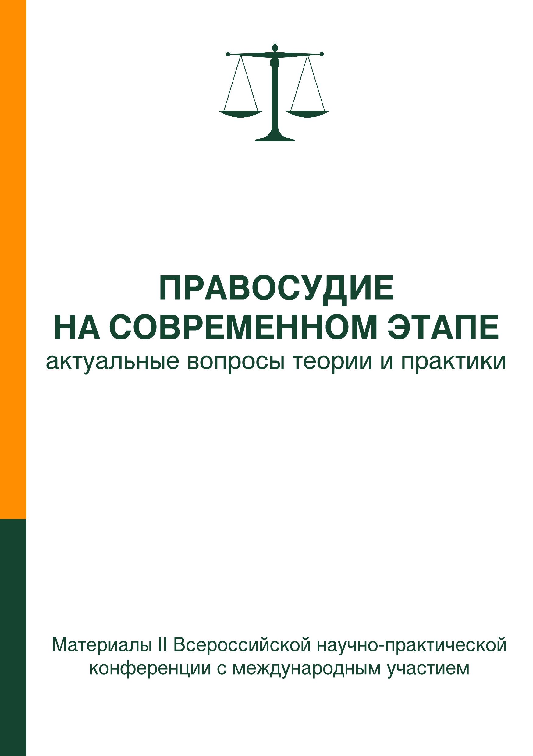 Сборник статей Правосудие на современном этапе: актуальные вопросы теории и практики