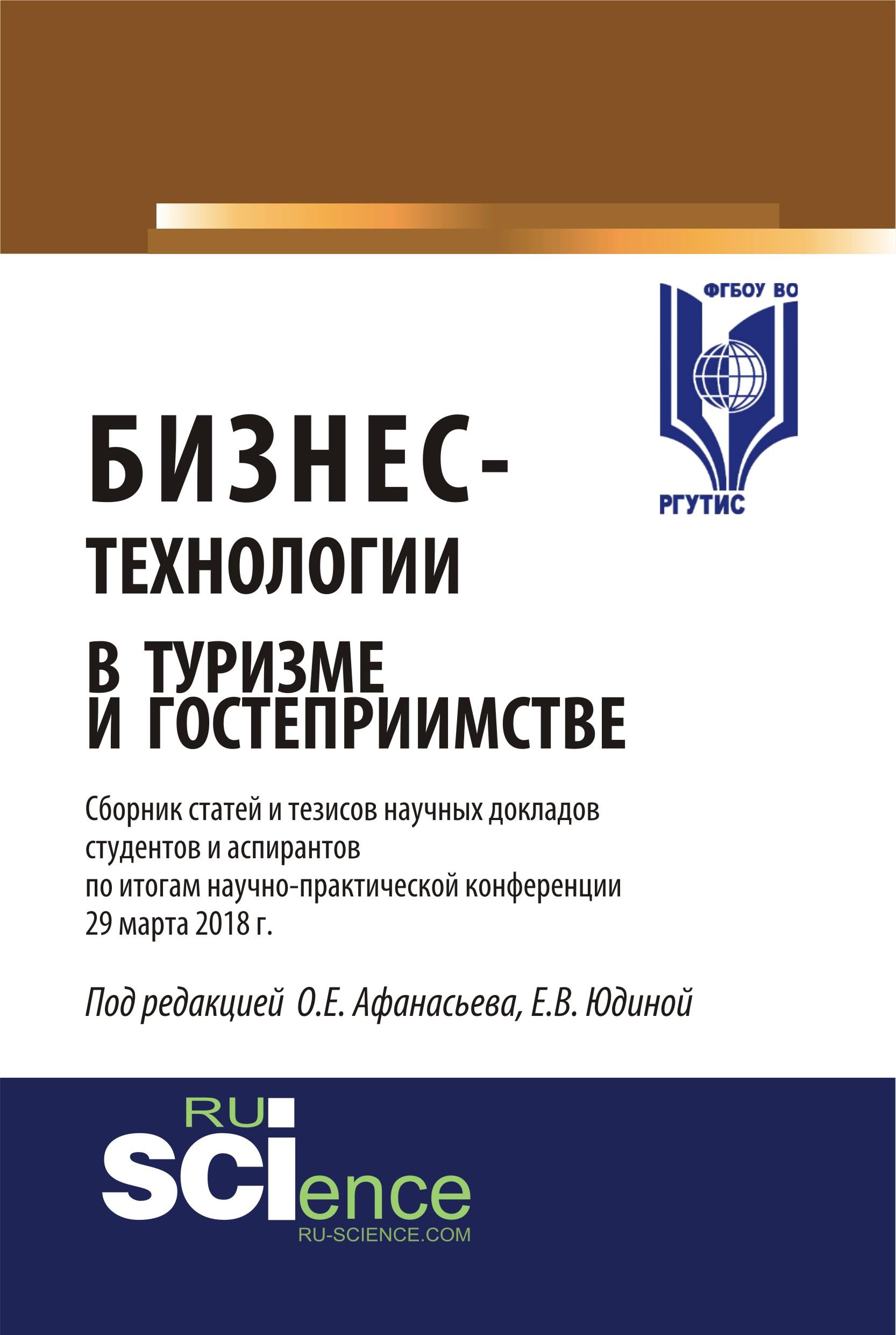 Сборник статей Бизнес-технологии в туризме и гостеприимстве л п воронкова история туризма и гостеприимства