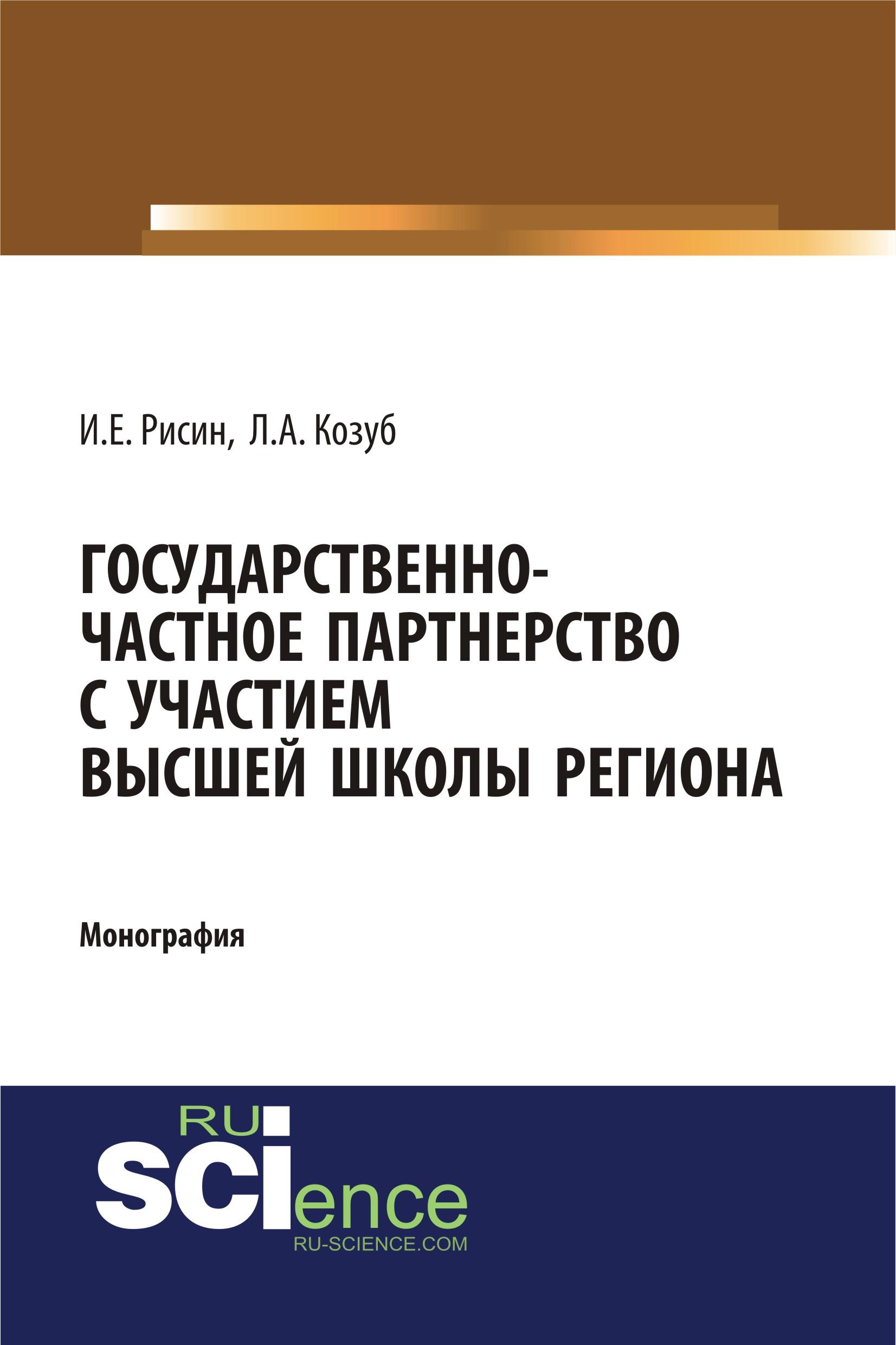 И. Е. Рисин Государственно-частное партнерство с участием высшей школы региона