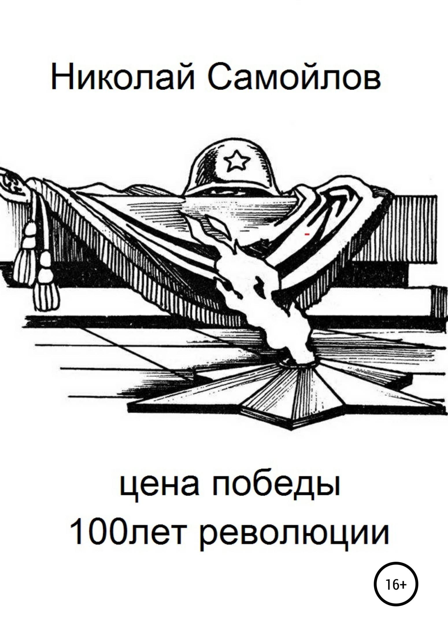 Николай Николаевич Самойлов Цена победы цена и фото