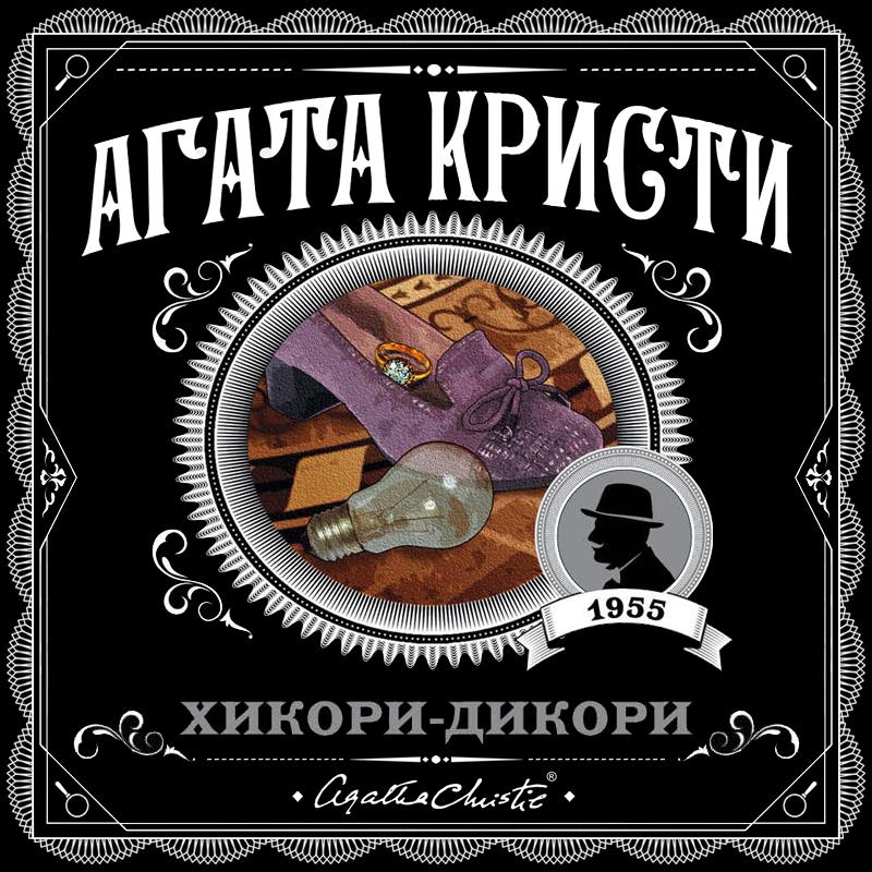 Агата Кристи Хикори-дикори agatha christie one two buckle my shoe аудиокнига на 2 cd