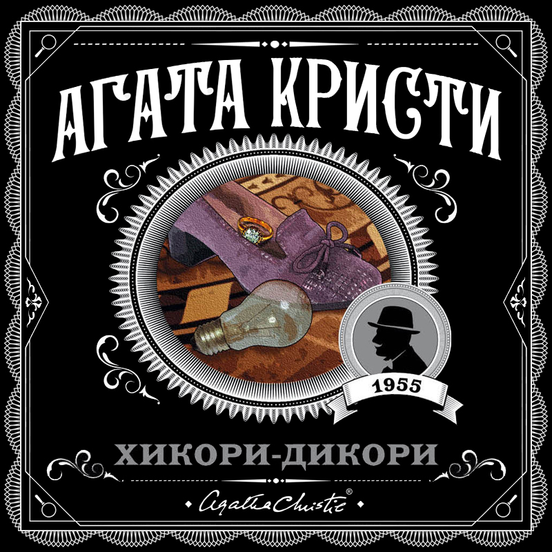 Агата Кристи Хикори-дикори agatha christie the unexpected guest