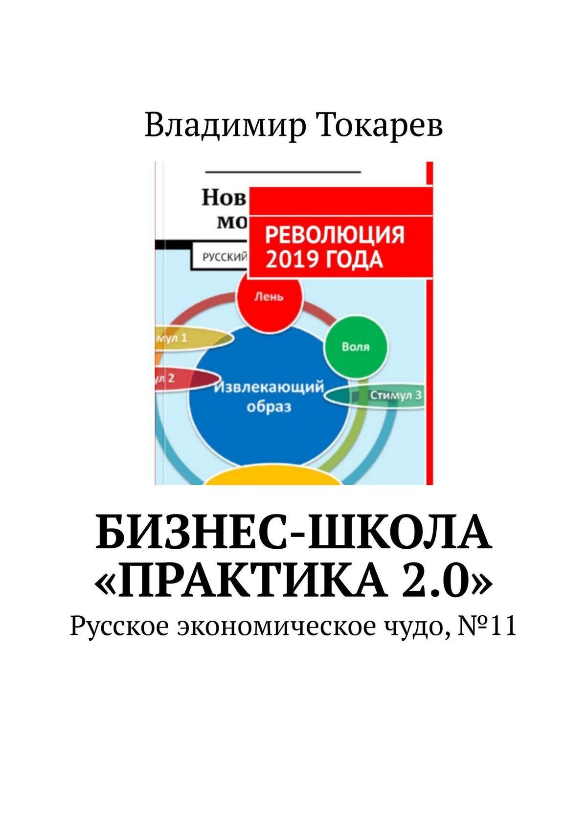 Владимир Токарев Бизнес-школа «Практика2.0». Специальный выпуск – 2 союз наша победа специальный выпуск