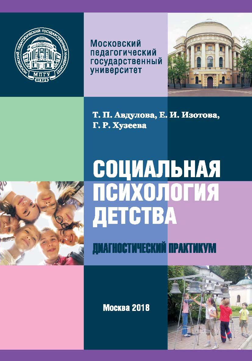 Гузелия Рифкатовна Хузеева Социальная психология детства: диагностический практикум цена
