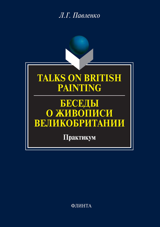 Л. Г. Павленко Talks on British Painting / Беседы о живописи Великобритании. Практикум цена