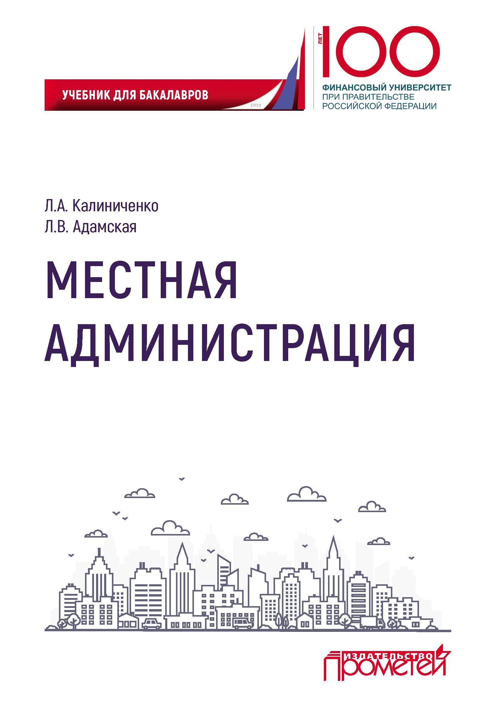 Людмила Калиниченко Местная администрация