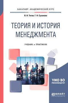 Гульшат Назифовна Суханова Теория и история менеджмента. Учебник и практикум для академического бакалавриата