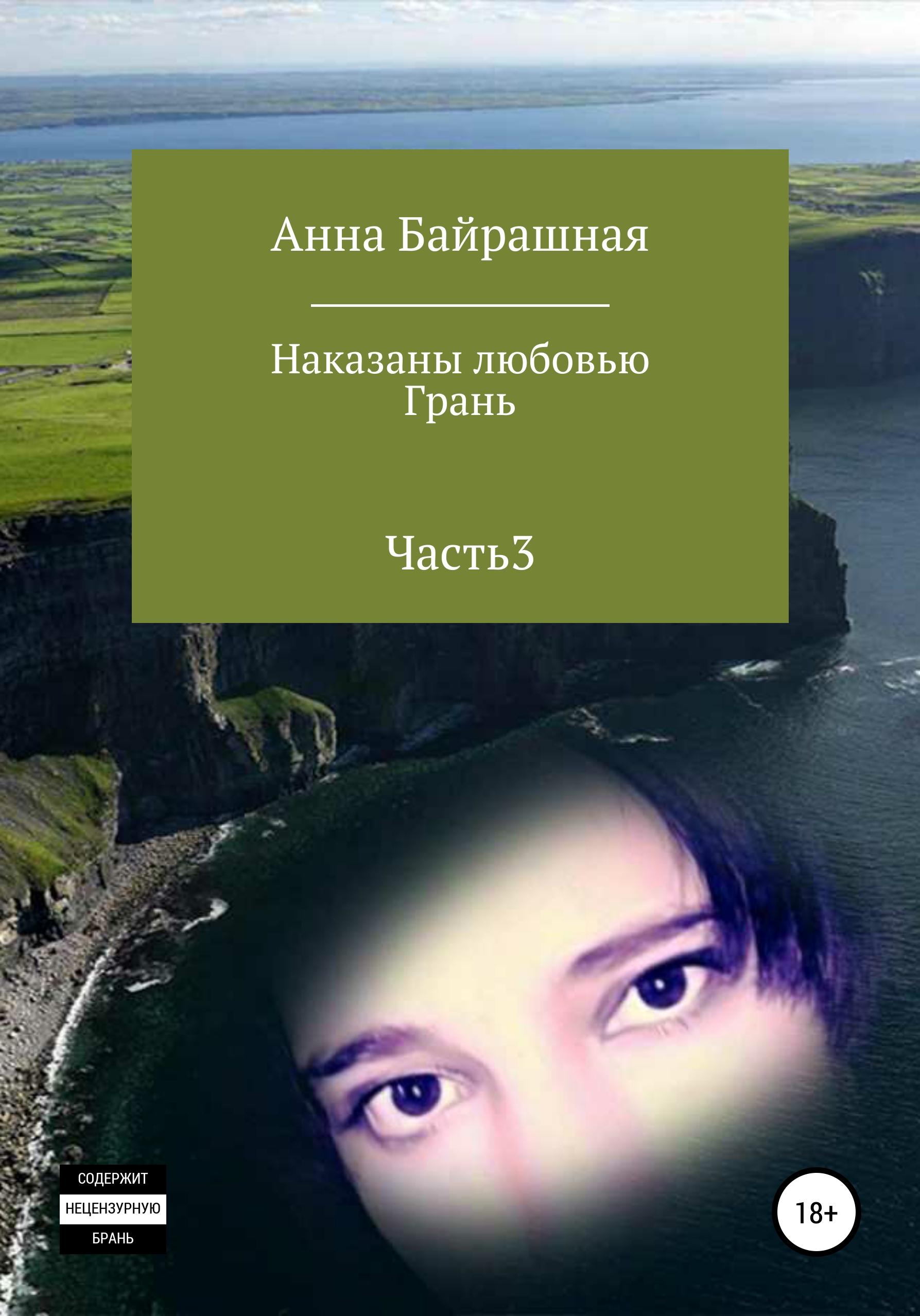 Анна Сергеевна Байрашная Грань. Часть 3 анна никитская свитки норгстона путешествие за грань