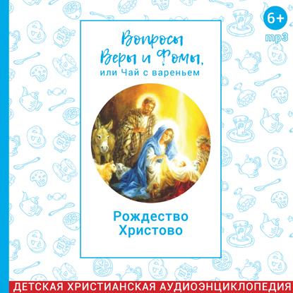 Харпалева Наталья Вопросы Веры и Фомы, или чай с вареньем. Рождество Христово