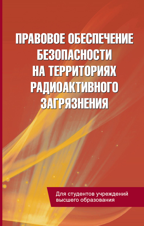 Фото - С. А. Балашенко Правовое обеспечение безопасности на территориях радиоактивного загрязнения п и иванцов организационно экономические основы обеспечения продовольственной безопасности республики беларусь