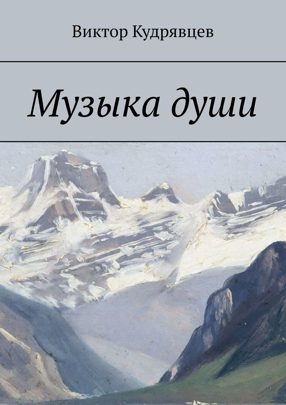 Виктор Кудрявцев Музыкадуши гульназ резванова зимняя весна первая книга олюбви наивная