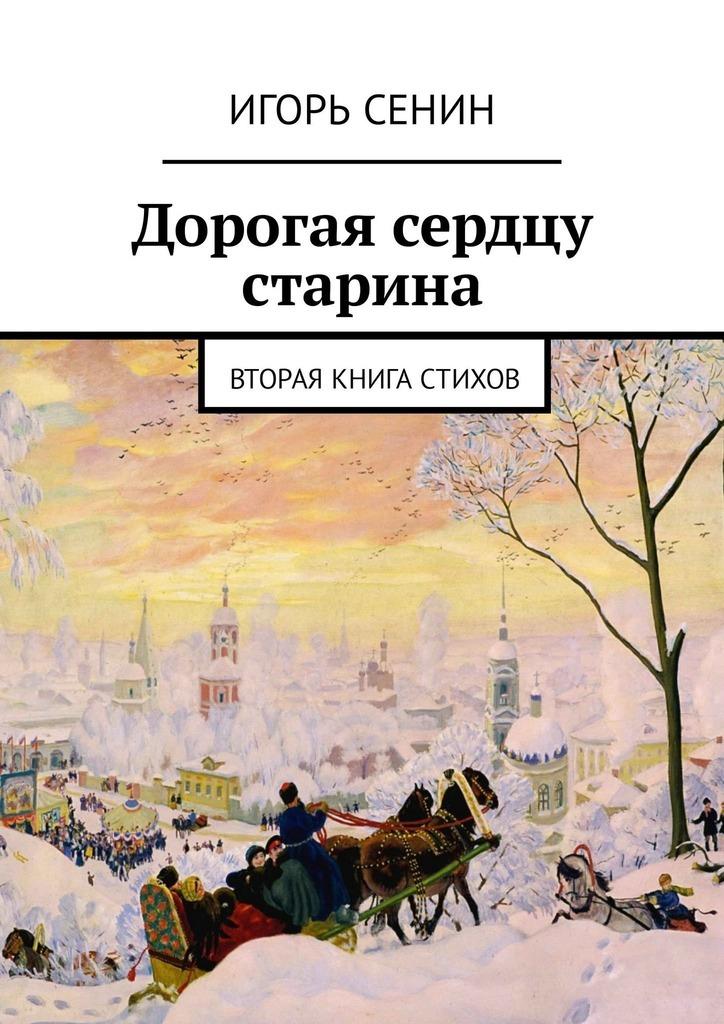 Игорь Сенин Дорогая сердцу старина. Вторая книга стихов игорь квятковский моя дорогая игрушка