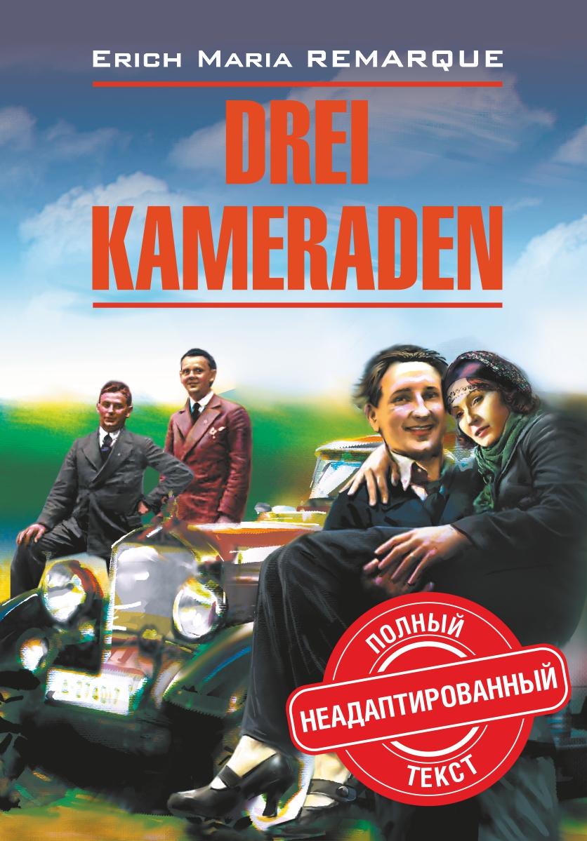 купить Эрих Мария Ремарк Drei Kameraden / Три товарища. Книга для чтения на немецком языке
