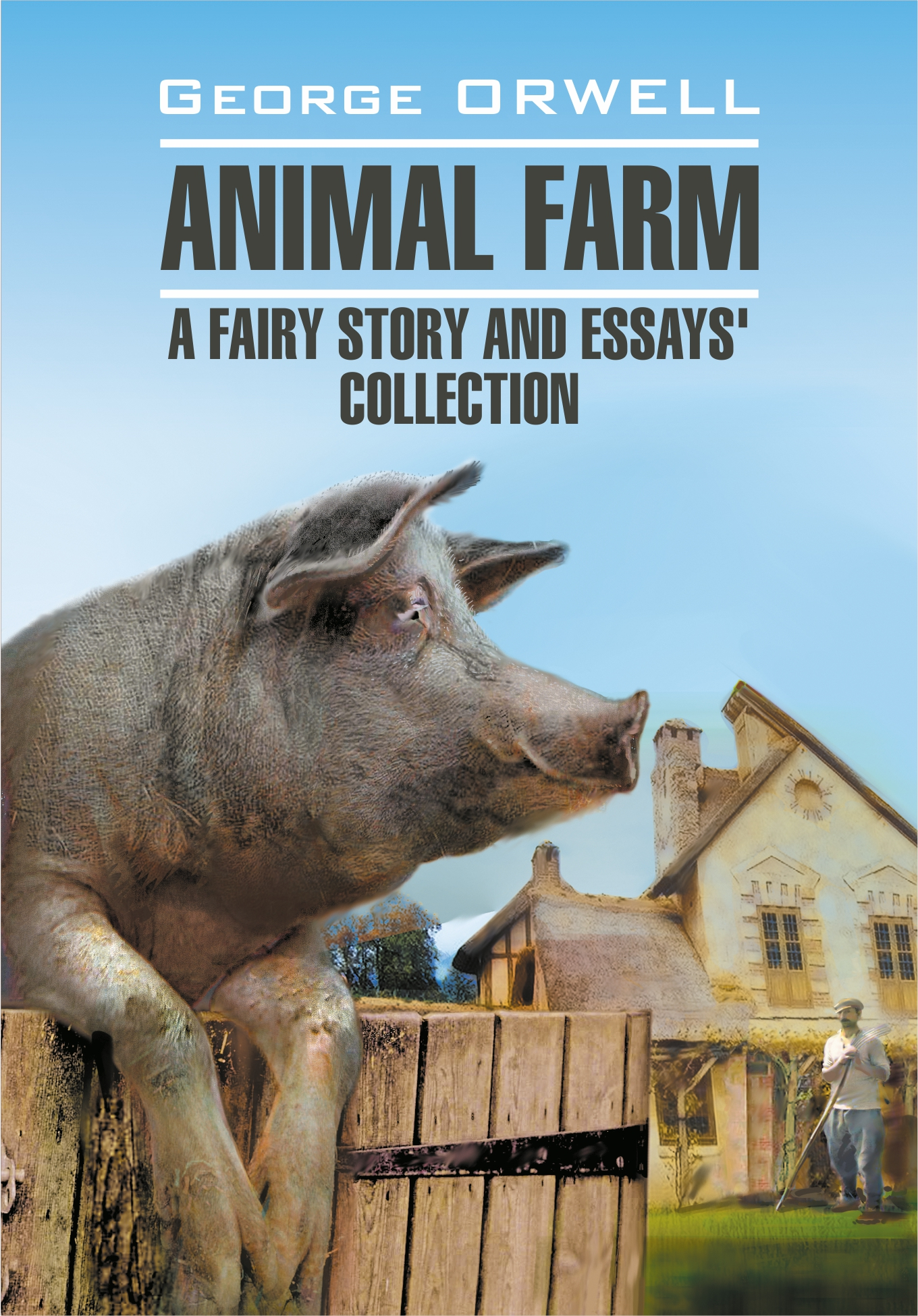 Джордж Оруэлл Animal Farm: a Fairy Story and Essay's Collection / Скотный двор и сборник эссе. Книга для чтения на английском языке