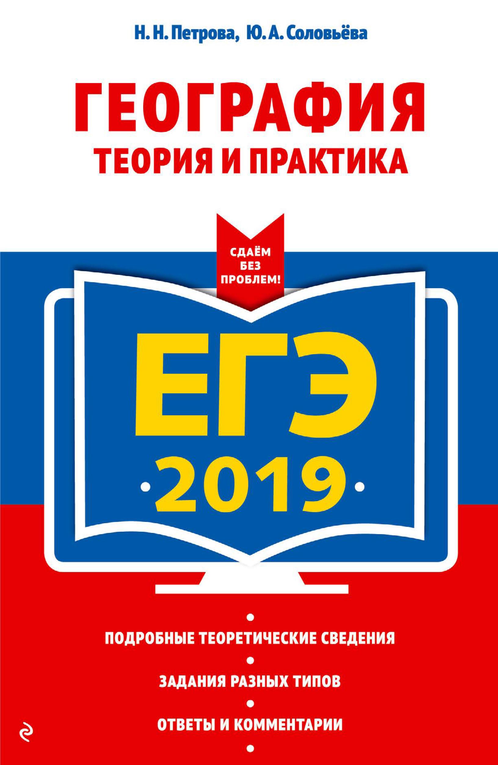 Н. Н. Петрова ЕГЭ-2019. География. Теория и практика