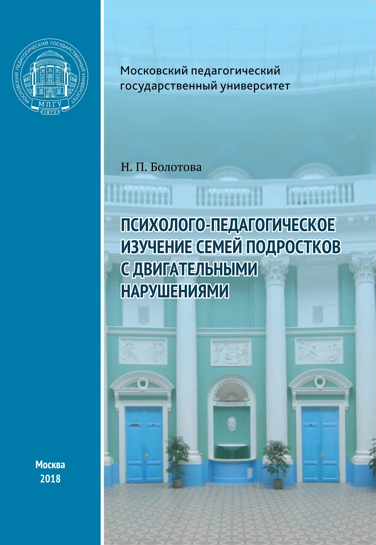Н. П. Болотова Психолого-педагогическое изучение семей подростков с двигательными нарушениями цена