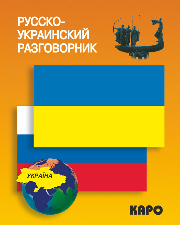 Отсутствует Русско-украинский разговорник авиабилеты на украину