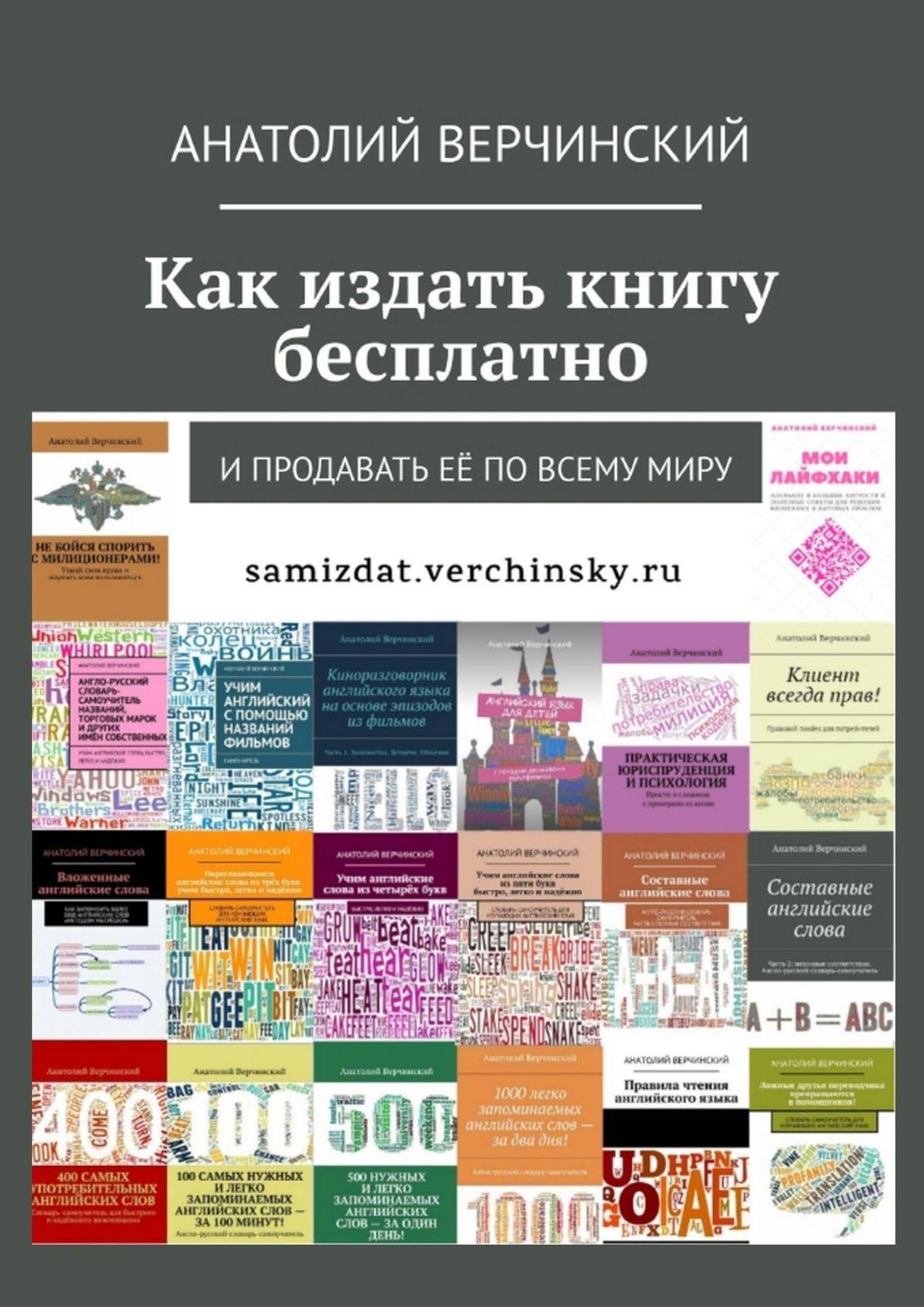 Анатолий Верчинский Как издать книгу бесплатно. И продавать её по всему миру анатолий верчинский моя война с