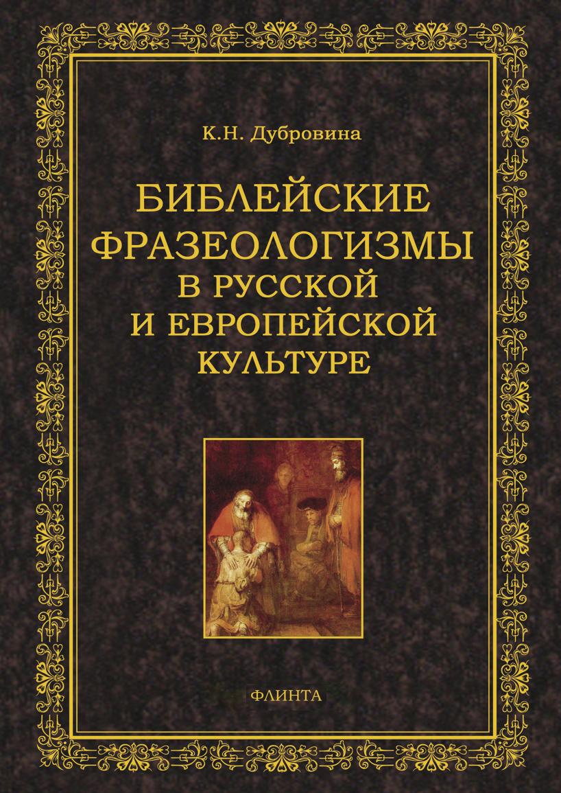 К. Н. Дубровина Библейские фразеологизмы в русской и европейской культуре поиски совершенного языка в европейской культуре