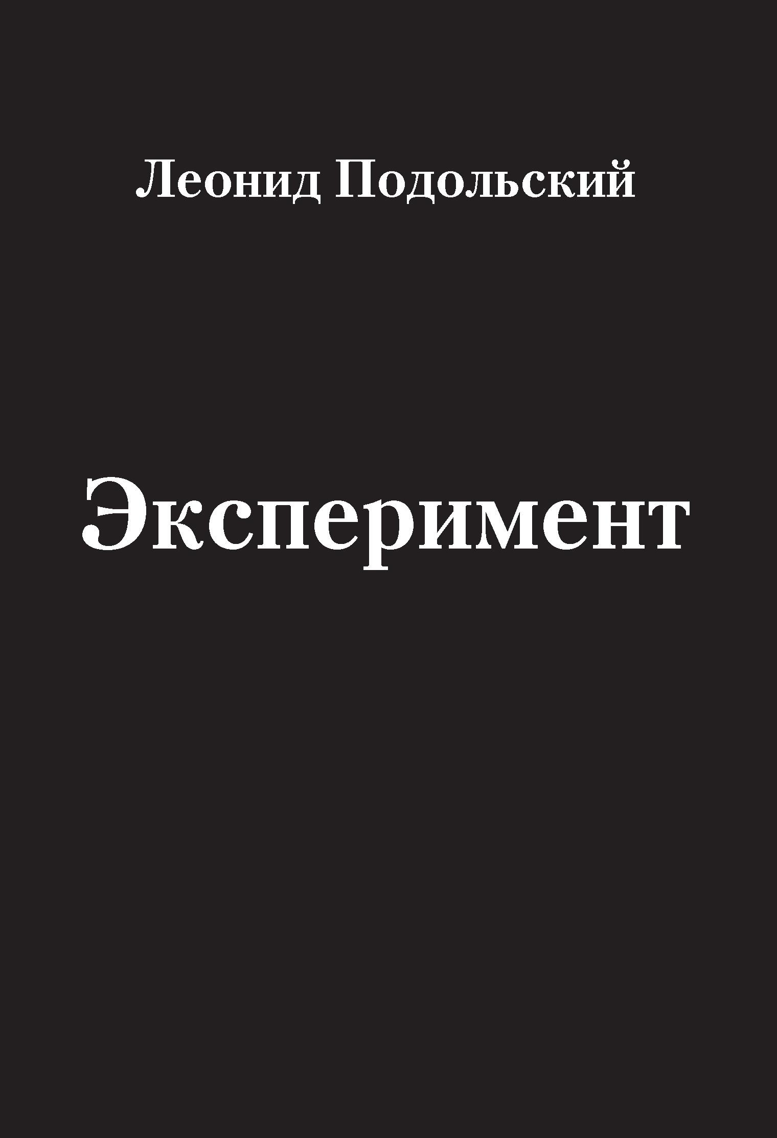 Леонид Подольский Эксперимент (сборник) леонид подольский судьба сборник прозы