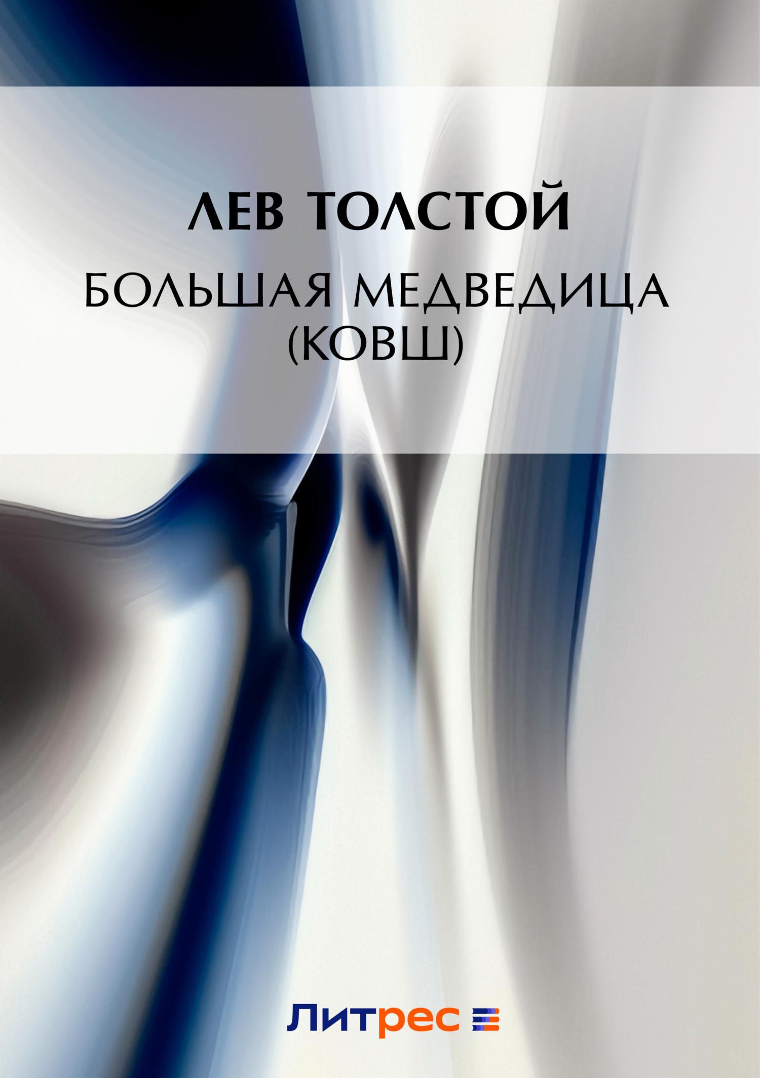 Лев Толстой Большая Медведица (Ковш) к ушинский не плюй в колодец пригодится воды напиться