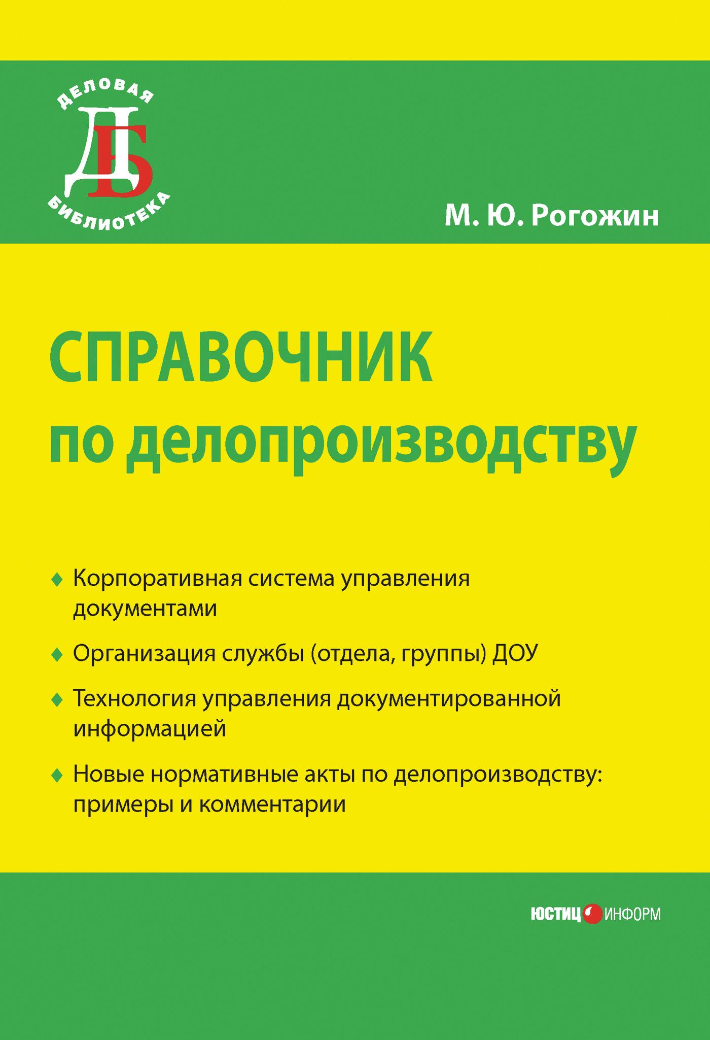 Михаил Рогожин «Справочник по делопроизводству»