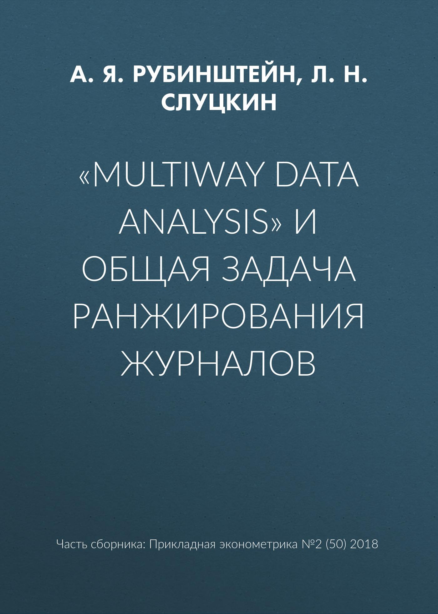 Л. Н. Слуцкин «Multiway data analysis» и общая задача ранжирования журналов цена и фото