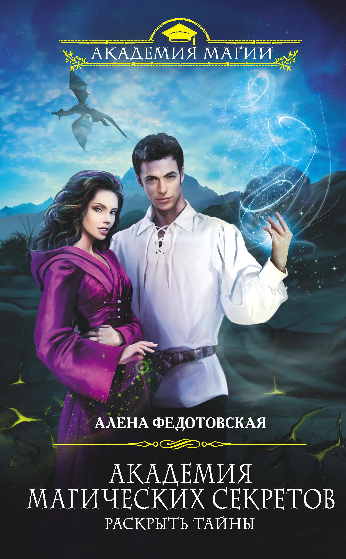 Алена Федотовская Академия магических секретов. Раскрыть тайны цена 2017