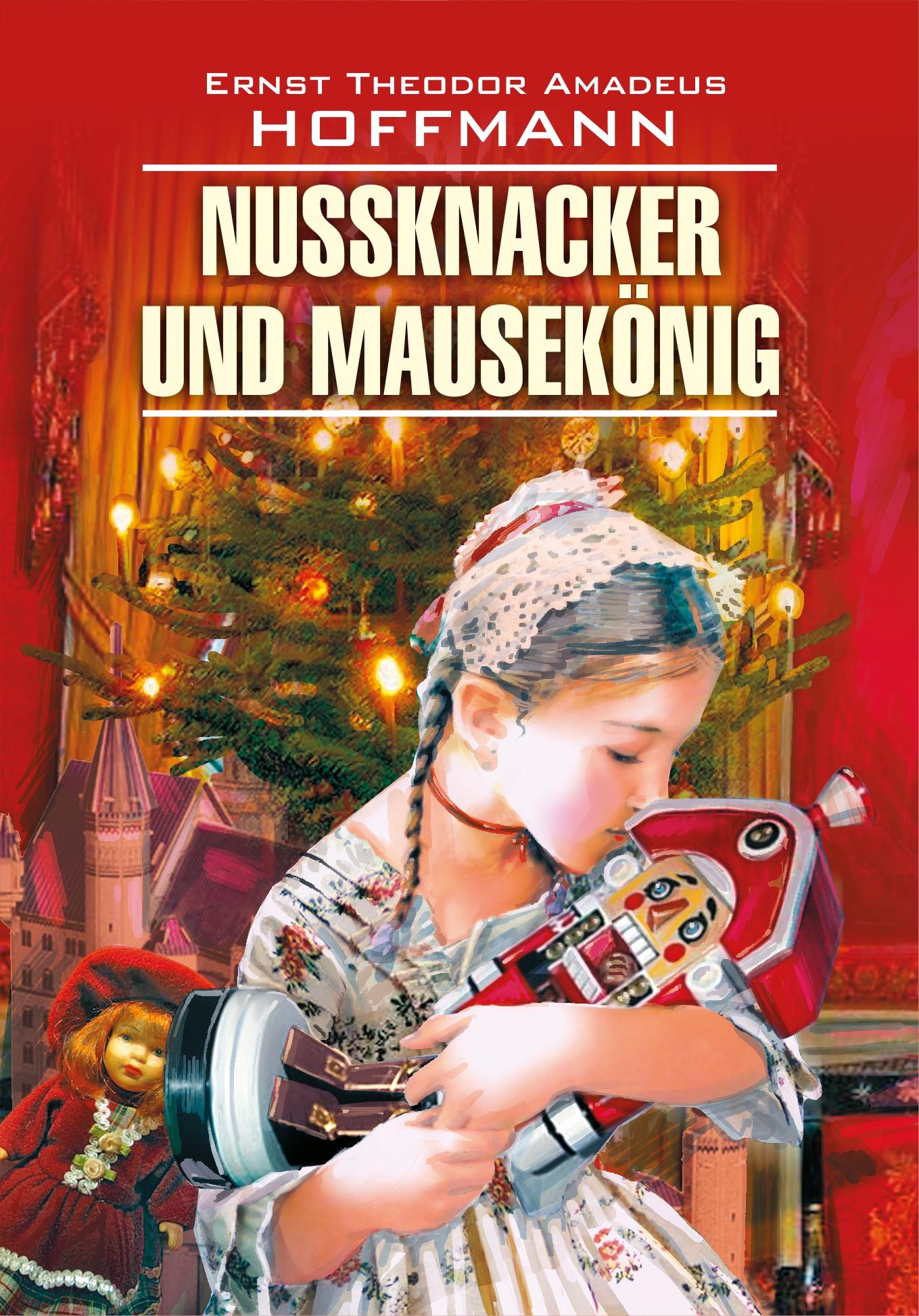 Эрнст Гофман Nussknacker und Mausekönig / Щелкунчик и мышиный король. Книга для чтения на немецком языке э т а гофман щелкунчик и другие волшебные сказки