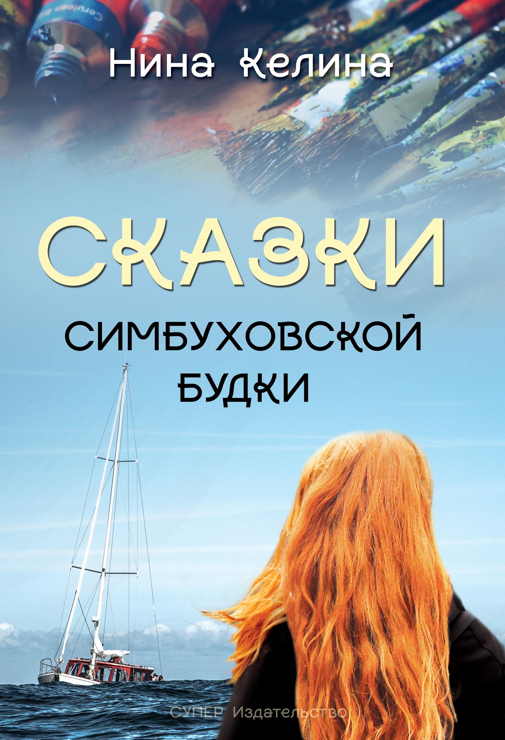 Нина Келина Сказки Симбуховской будки