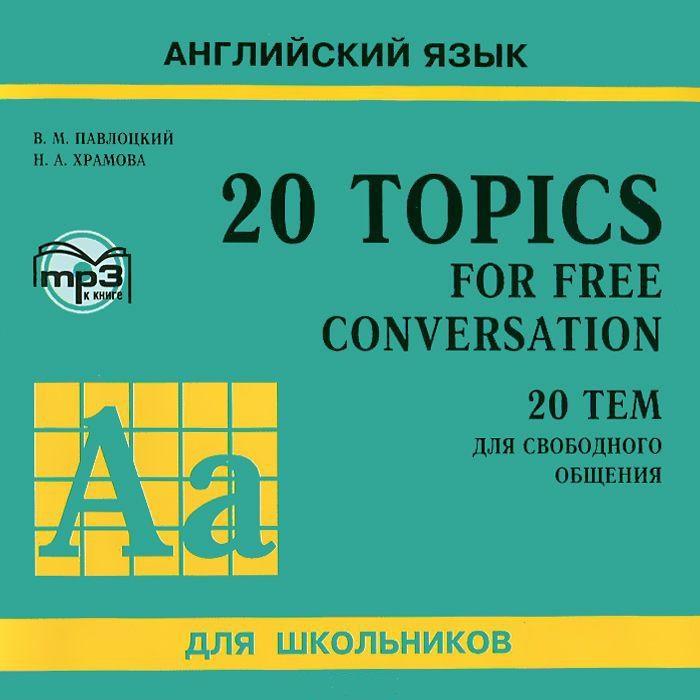 В. М. Павлоцкий 20 тем для свободного общения