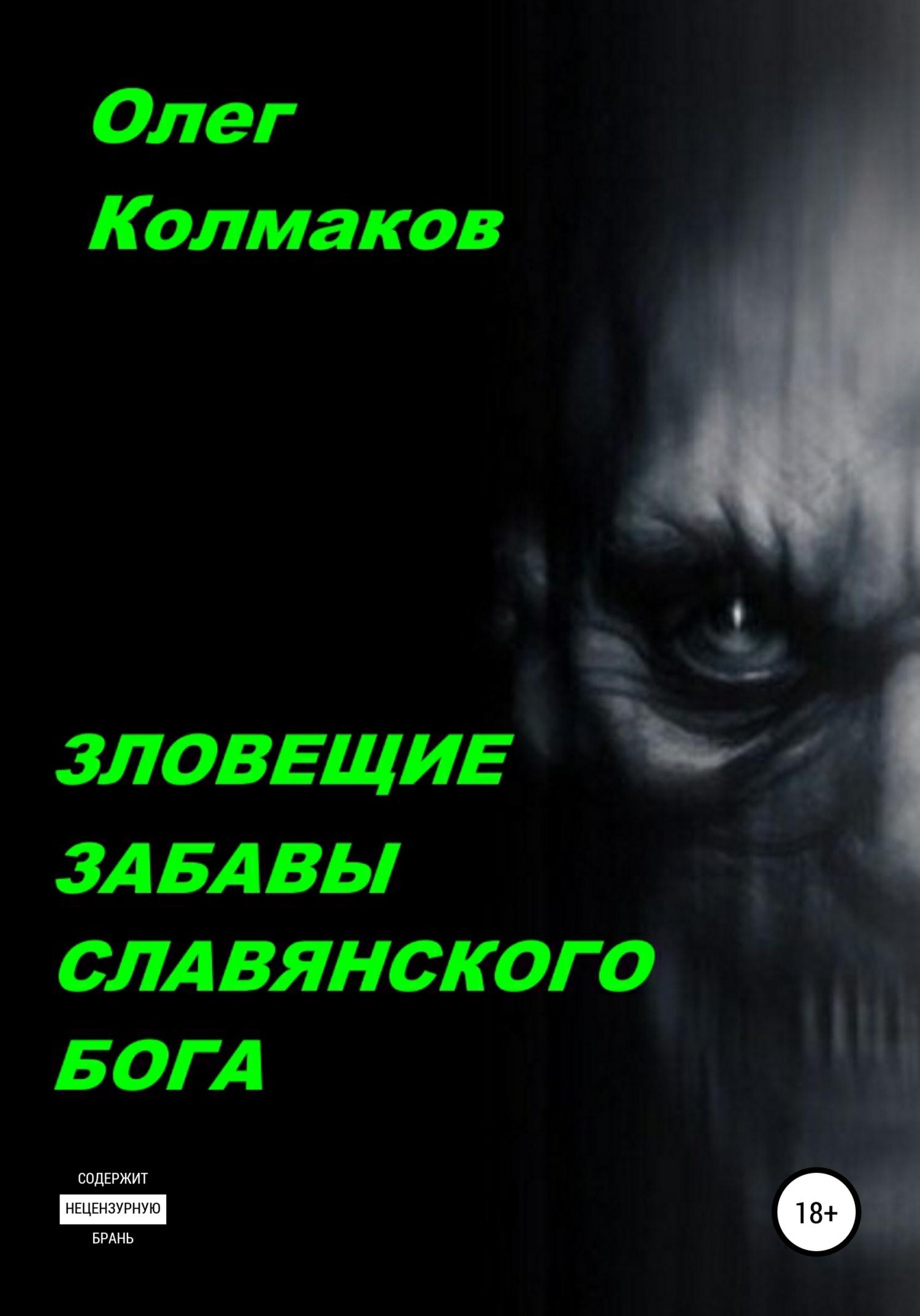 Олег Колмаков Зловещие забавы славянского бога цена