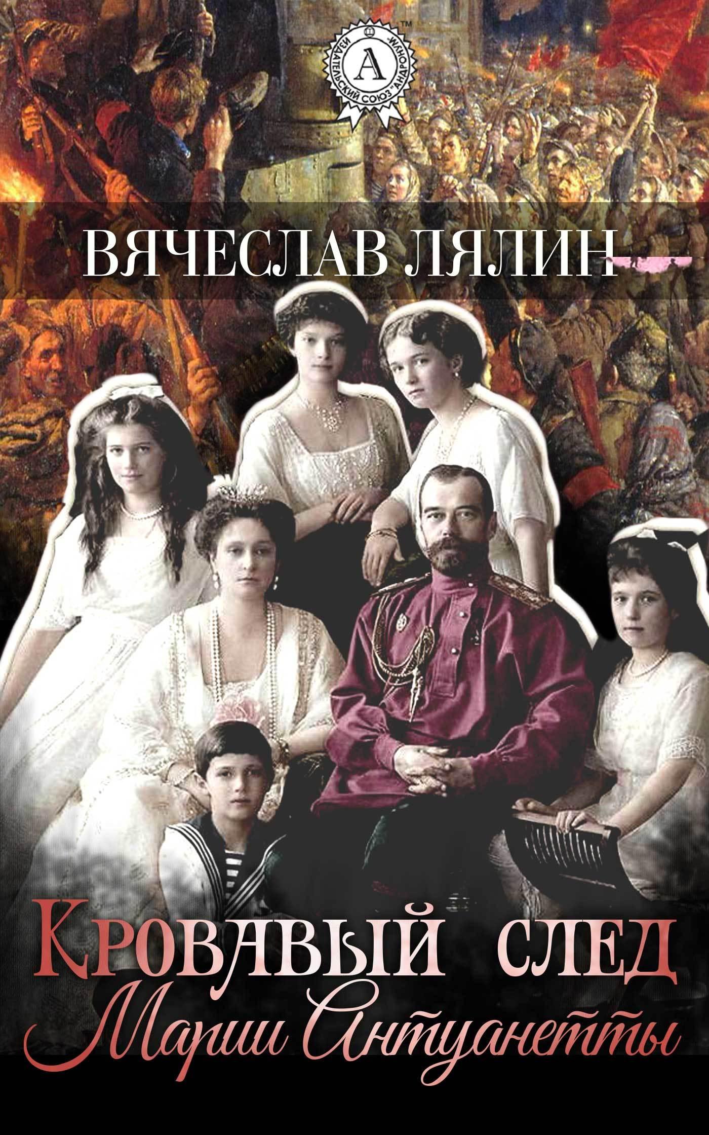 Вячеслав Лялин Кровавый след Марии-Антуанетты сокровища марии антуанетты