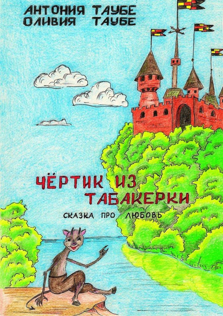 Антония Таубе Чертенок из табакерки. Сказка про любовь чертенок 13