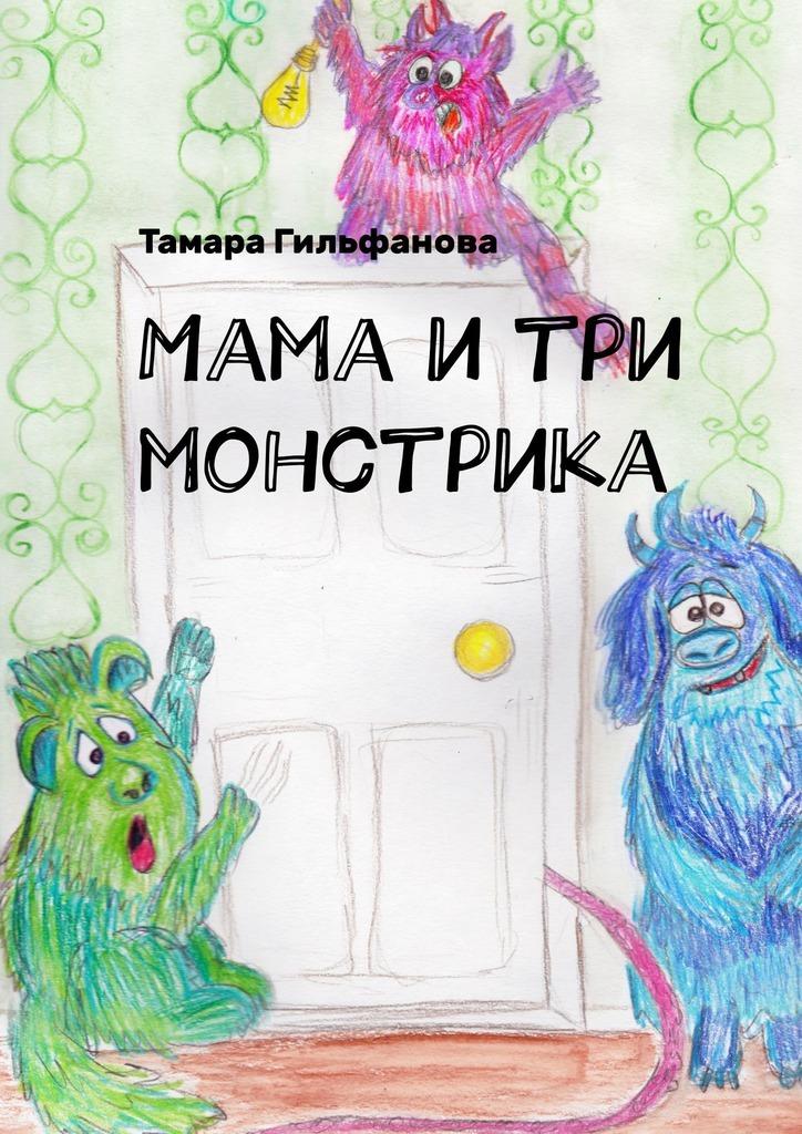 Тамара Гильфанова Мама и три монстрика