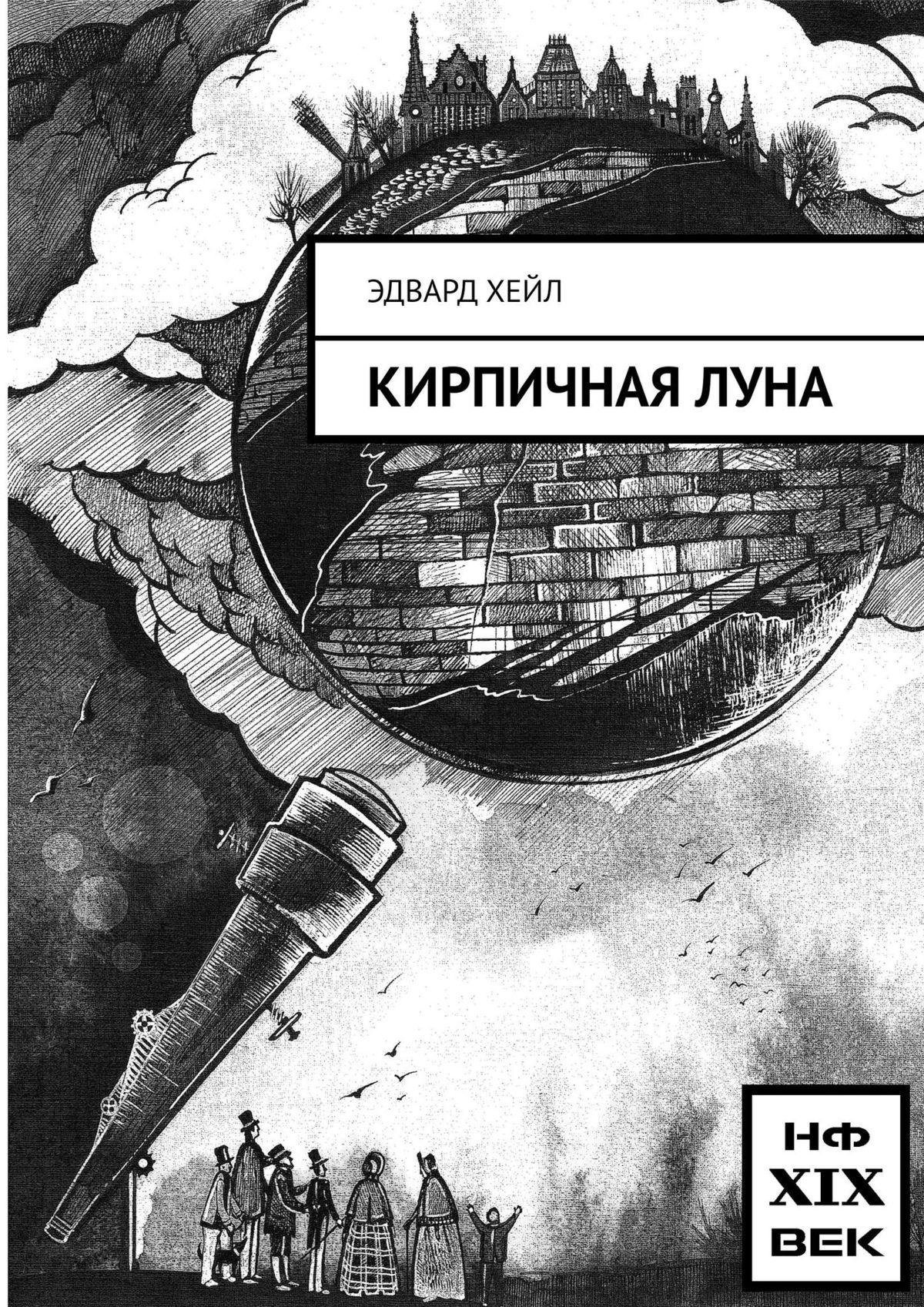Эдвард Хейл Кирпичнаялуна картрайт п кирпичная кладка уроки мастера