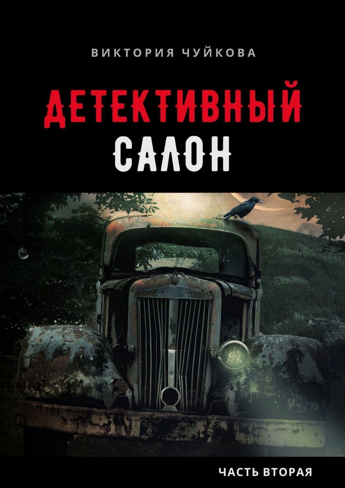 Виктория Чуйкова Вельзевул. Короткие детективные рассказы олюбви цена