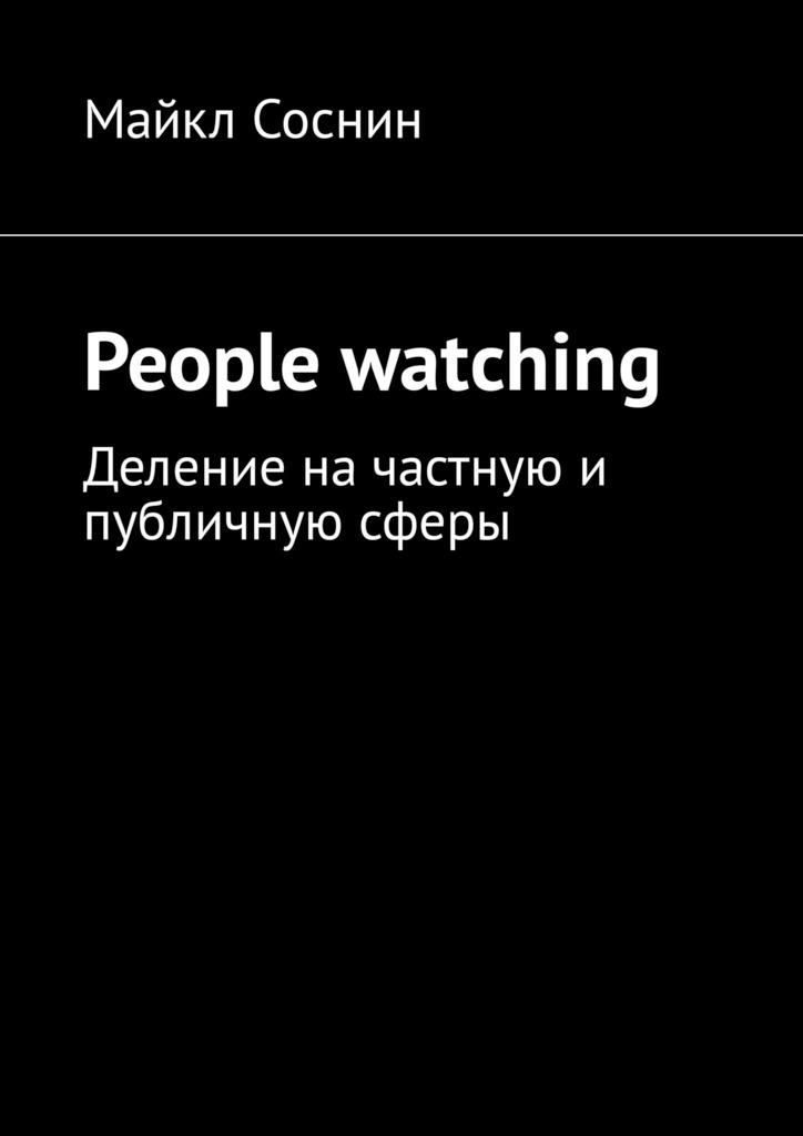 Майкл Соснин People watching. Деление на частную и публичную сферы