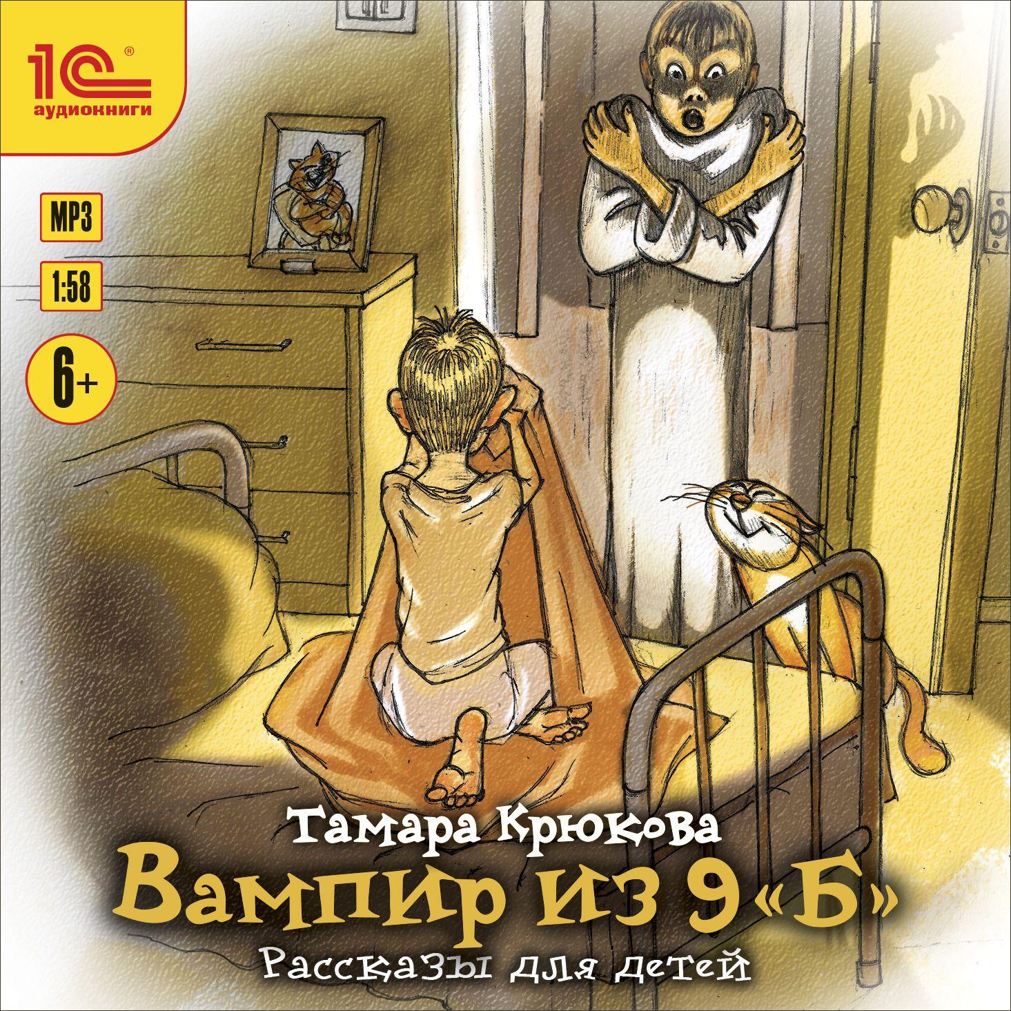 Тамара Крюкова Вампир из 9 Б. Рассказы для детей крюкова тамара шамильевна веселый хуторок