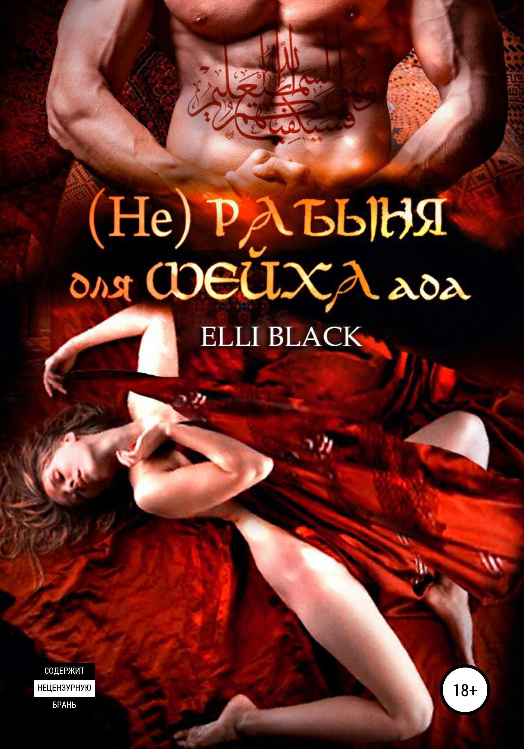 Юлия Рябинина (Не)рабыня для Шейха ада парфенова и я никогда не…
