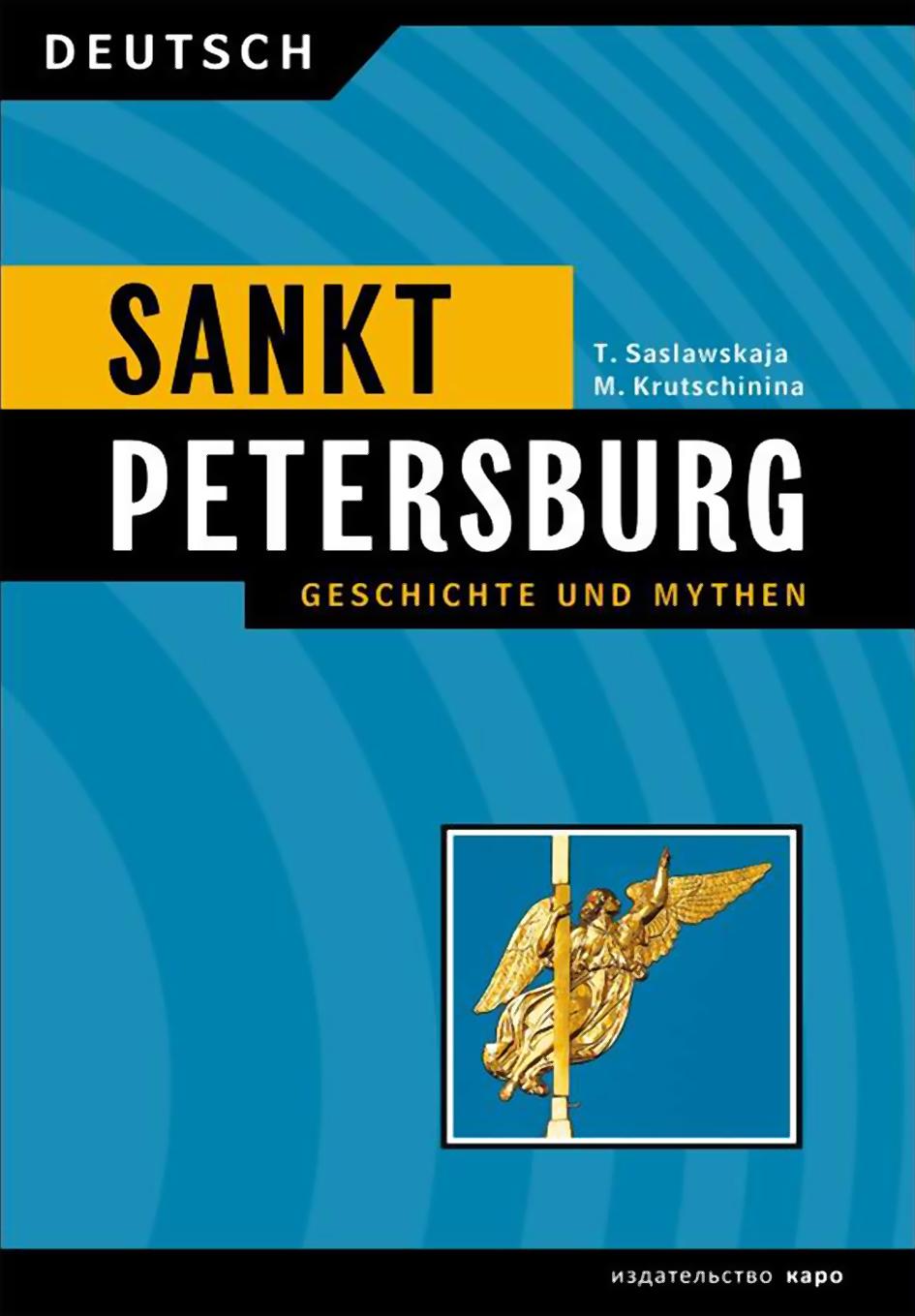 М А Кручинина Санкт-Петербург История и мифы  Sankt Peterburg Geschichte und Mythen