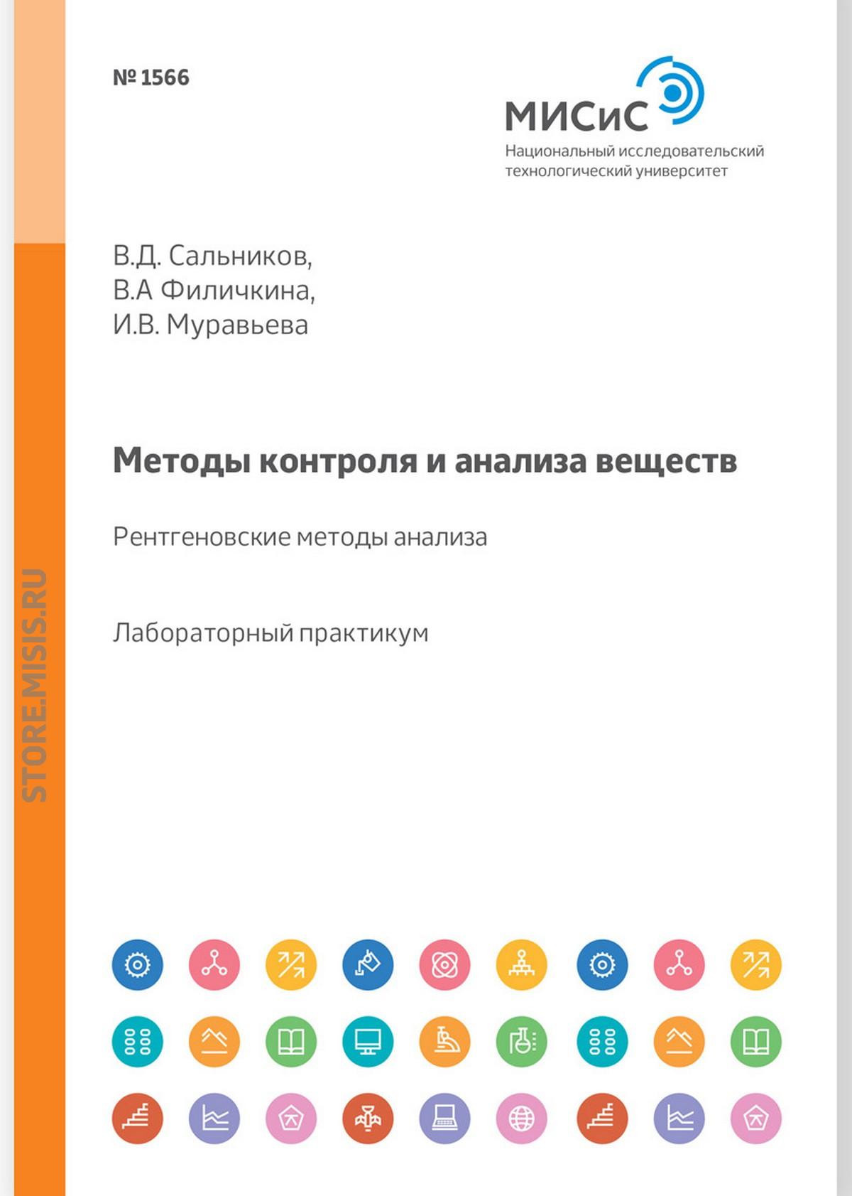 В. Д. Сальников Методы контроля и анализа веществ. Рентгеновские методы анализа. Лабораторный практикум в п москвин методы и приемы лингвиcтичеcкого анализа