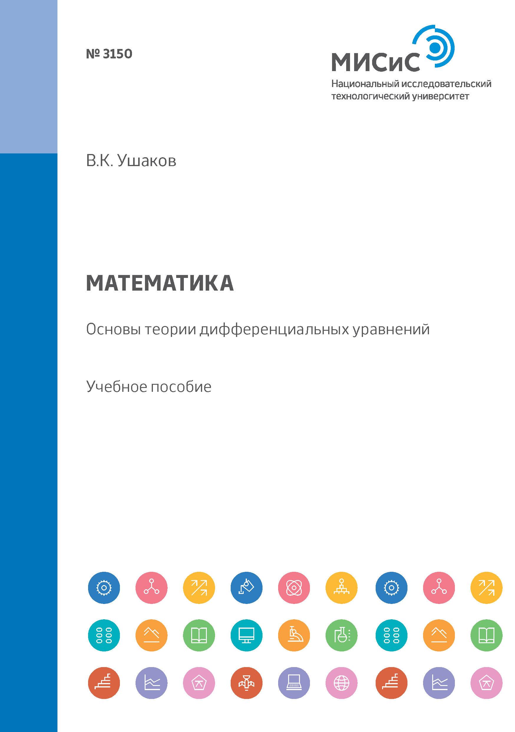 В. К. Ушаков Математика. Основы теории дифференциальных уравнений. Учебное пособие в к ушаков математика основы теории дифференциальных уравнений учебное пособие