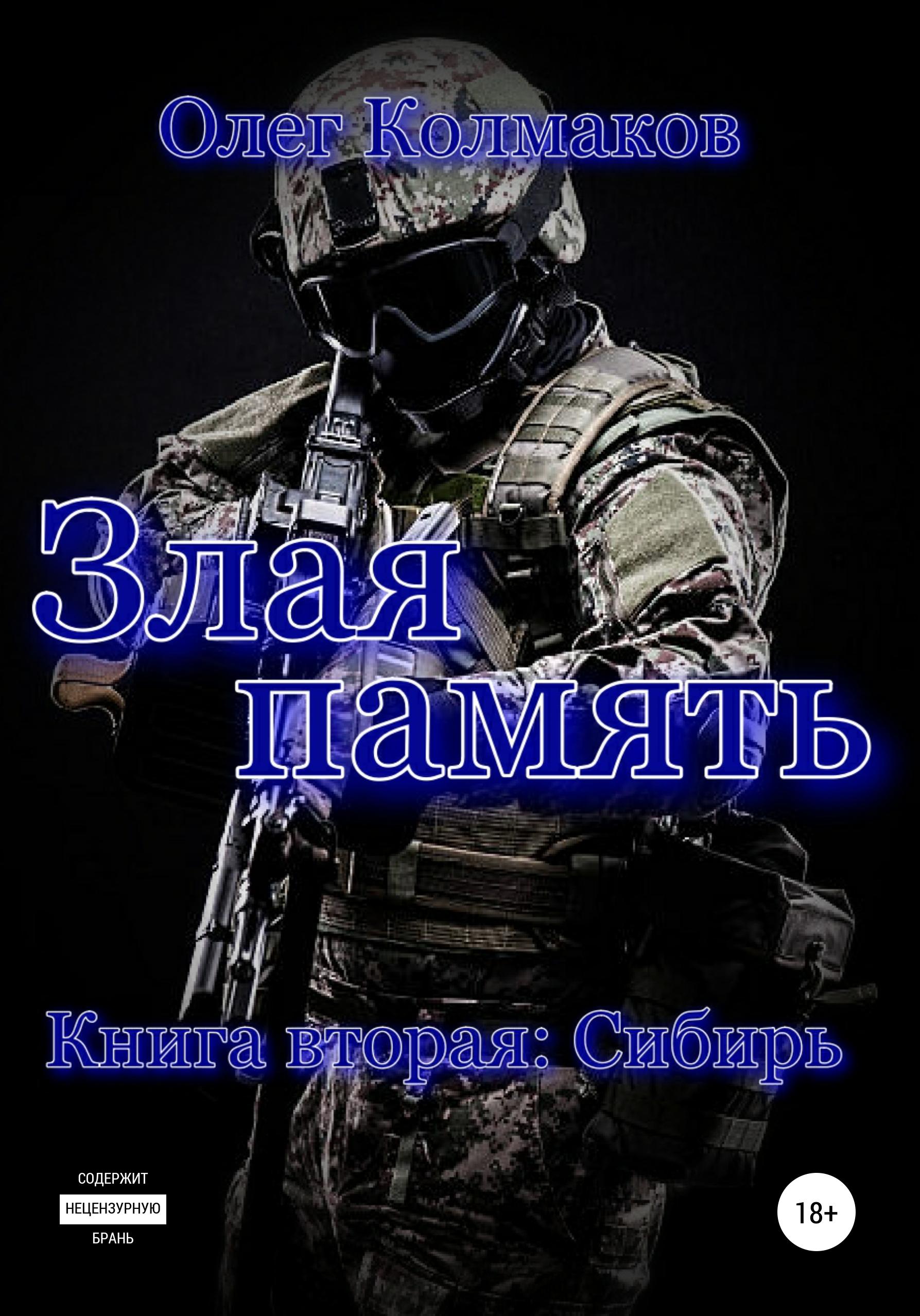 Олег Колмаков Злая память. Книга вторая. Сибирь цена