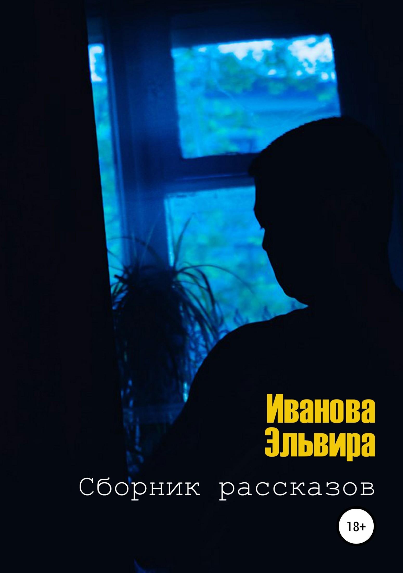 Эльвира Валентиновна Иванова Сборник рассказов